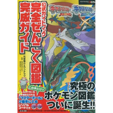 alpha guide books omega ruby alpha sapphire official guide book