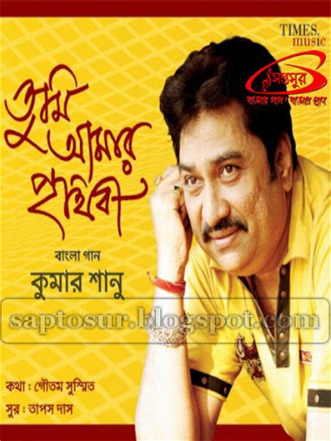 by bangla mp3 song download bdalbumcom tumi amar prithibi kumar sanu 2012 bengali mp3 songs