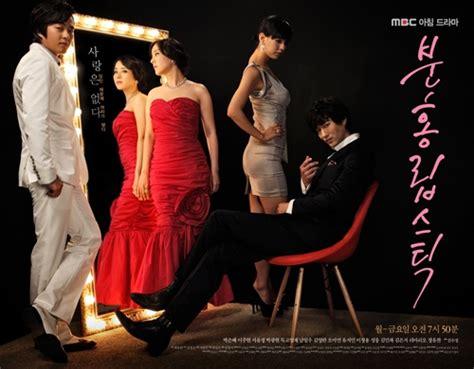 film korea terbaru yang ada di rcti pink lipstick drama 2010 sharing ilmu