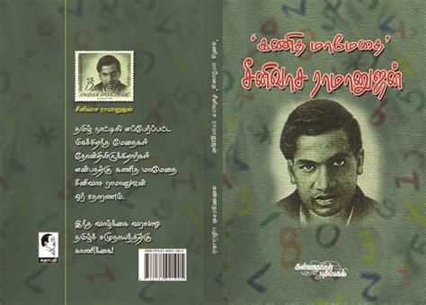 helen keller biography in kannada biography auto biography