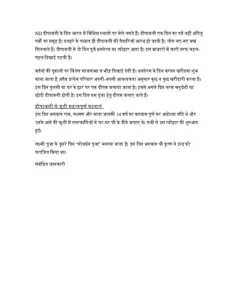 Diwali Festival Essay by Diwali Festival Essay
