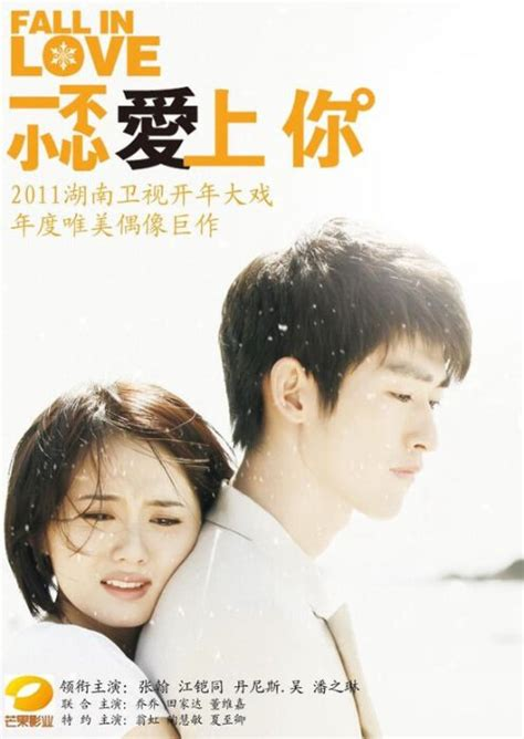 film mandarin fall in love hans zhang movies chinese movies