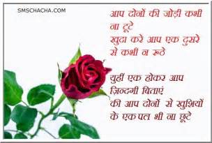 Wedding Quotes Shakespeare Wedding Anniversary Quotes For Husband In Hindi Image Quotes At Hippoquotes Com