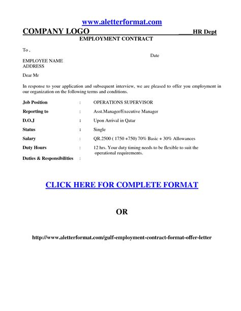 job offer agreement employment contract letter sample