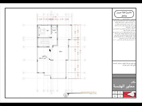 sketchup layout grid lines سكتش اب اضافة القياسات والابعاد funnycat tv