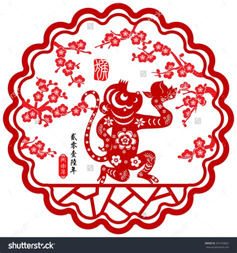 new year monkey for year of the monkey clipart new year symbol