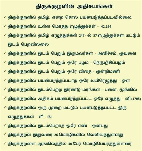 in tamil language with pictures thirukkural language tamil comment images