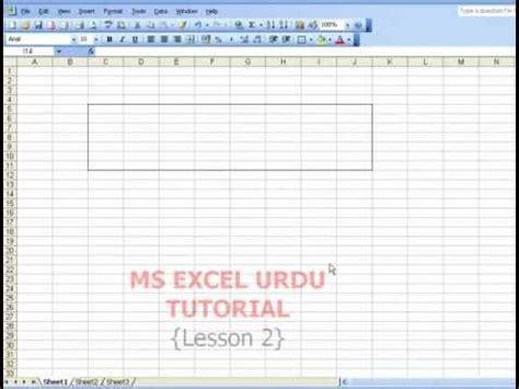 excel tutorial urdu ms excel urdu tutorial if function lesson 2 youtube