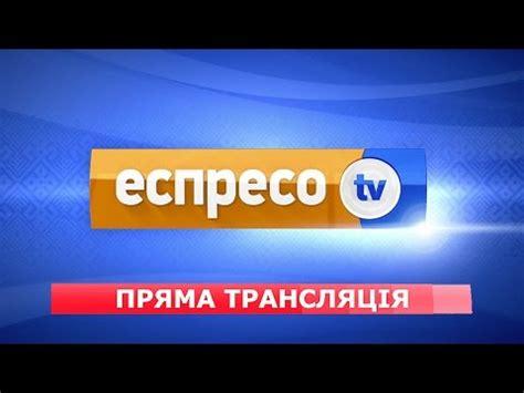 live Еспресо.tv Жити Еспресо.tv streamick24x7 live