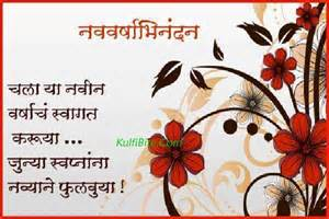 happy new year 2016 marathi sms wishes quotes