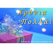 Ecards With Wishes For Happy Birthday Or Nameday In Greek