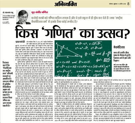 printable version in hindi indian mathematicians article social learning theory