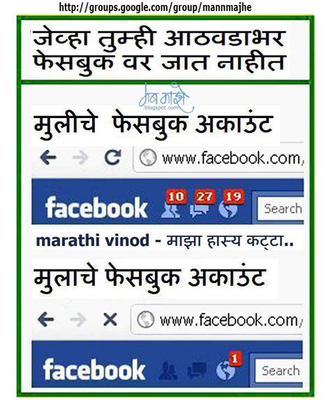 Free marathi vinod jokes about women