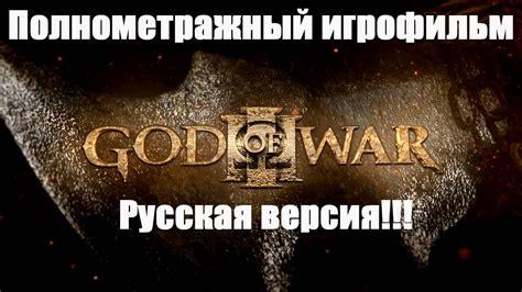 god of war film youtube полнометражный игрофильм god of war 3 full movie rus