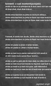 farewell a sad moment punjabi poem by jagmeet singh   poem hunter