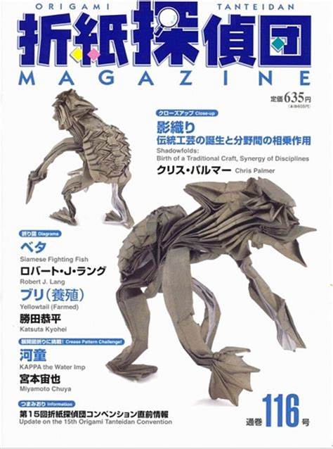 Origami Tanteidan Pdf - origami tanteidan magazine issue 116 187 free pdf