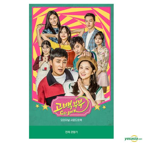 film korea go back couple yesasia go back couple ost kbs 2tv drama 2cd random