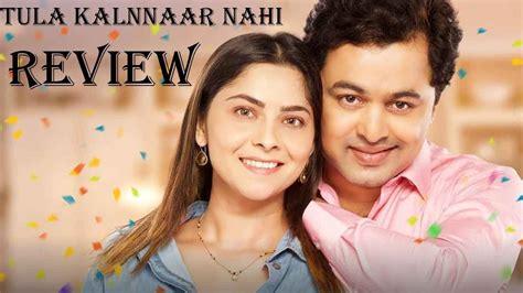 film 2017 ki nahi tula kalnnaar nahi 2017 marathi full movie review
