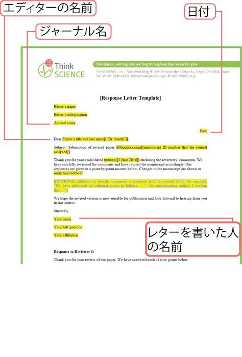 Response Letter Scientific Article 査読者に対する回答レターの効果的な書き方 ヒントとテンプレート