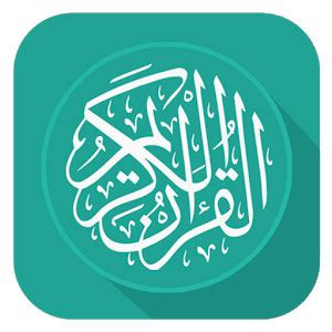 house of quran app quran urdu android apps on google play