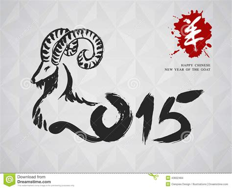 new year 2015 animal race new year of the goat 2015 geometric background stock