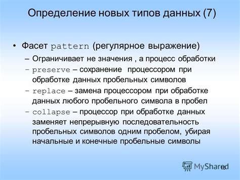 Xslt Pattern Replace | презентация на тему quot xml и xslt 4 матросов александр