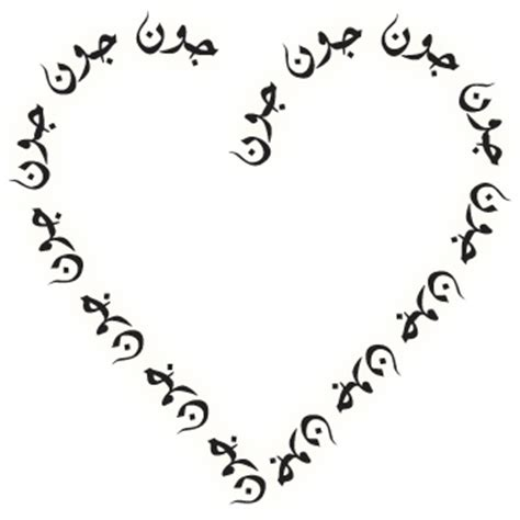 tattoo numbers in arabic arabic calligraphy and tattoos