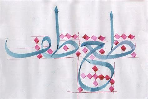 70 Best Islamic Calligraphy 70 best islamic calligraphy images on