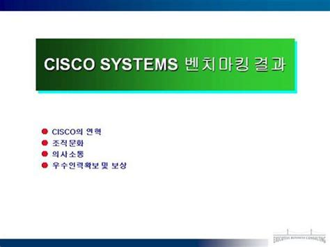 cisco authorstream