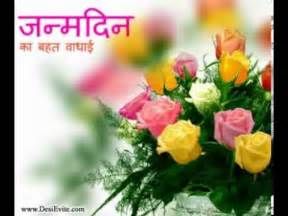 hindi birthday greetings cards e cards ह द जन मद न क र ड