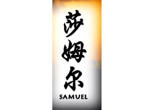 tattoo name sam name samuel 171 chinese names 171 classic tattoo design 171 tattoo