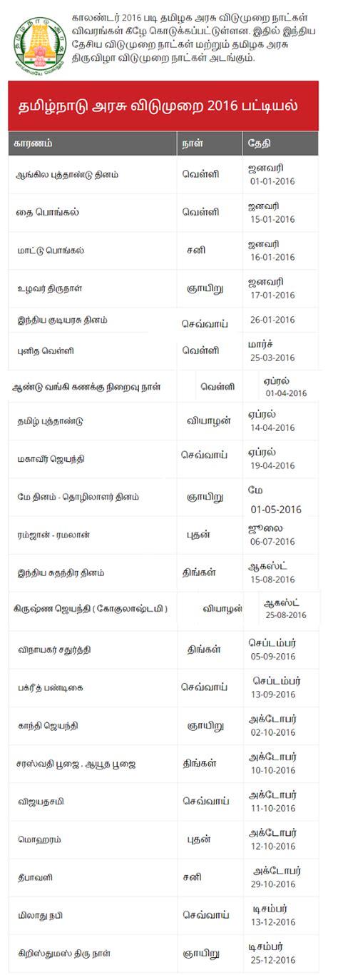 Mba Government In Tamilnadu 2017 by Tamilnadu Government Holidays 2016 Holidays 2016
