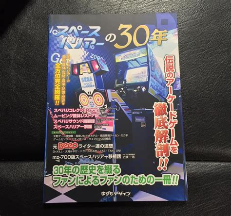 soul 30 years of fandom books 30 years of space harrier japan space harrier brand new