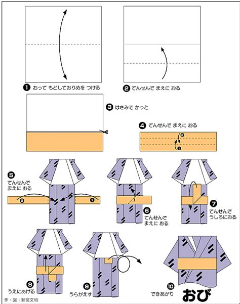 Origami Kimono - origami kimono origami origami kimono