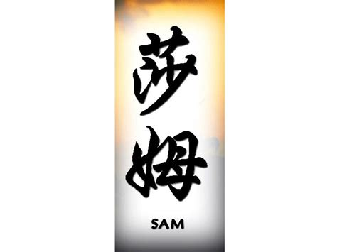 sam in chinese sam chinese name for tattoo