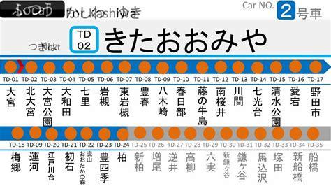 vid 233 o clips timeflies 東武鉄道60000系予想lcd ver 3 youtube