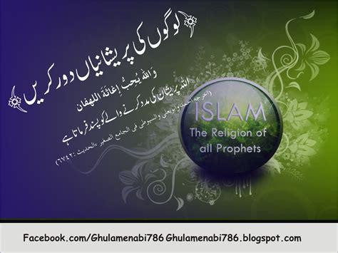 wallpaper urdu free download islamic wallpapers download hadees wallpapers in urdu