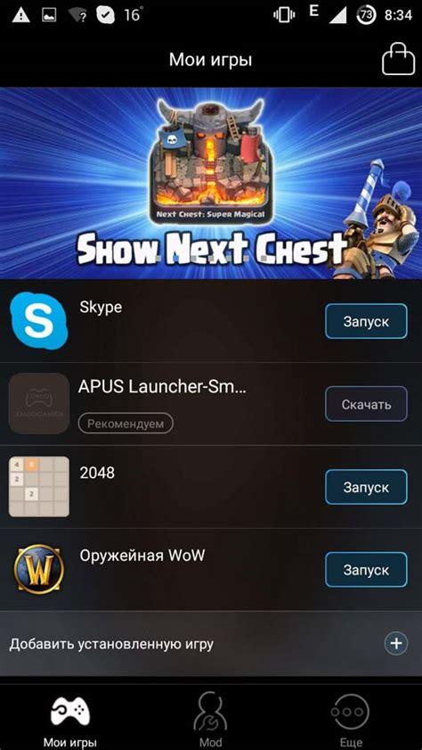 x mod game online xmodgames скачать на андроид бесплатно
