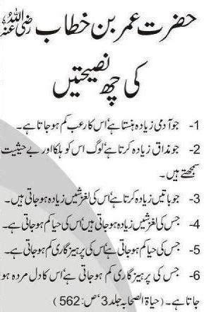 biography hazrat khalid bin waleed famous quotes of hazrat umar quotesgram