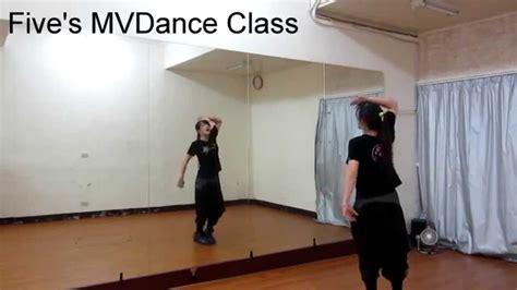tutorial dance exo overdose exo 으르렁 overdose 중독 dance tutorial分解教學 小五mv舞蹈教學 five
