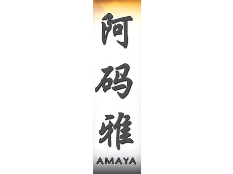 amaya in chinese amaya chinese name for tattoo