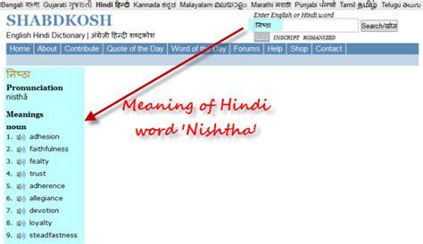 design view meaning in hindi hindi to hindi shabdkosh image search results