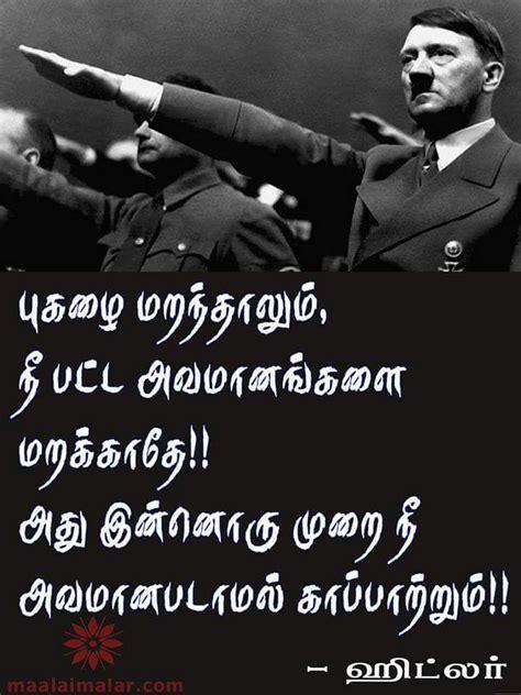 biography of adolf hitler in tamil adolf hitler related sharing tufing com