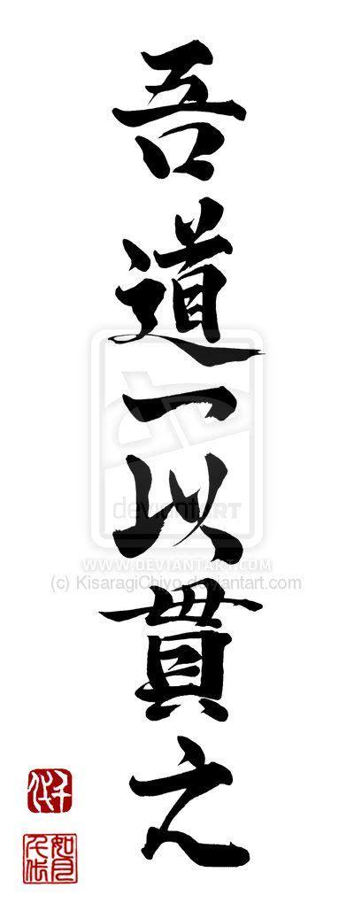 kanji tattoo san francisco 41 best kanji tattoo images on pinterest owl tattoos