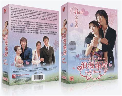 full house korean drama full house premium pack korean drama dvd poh kim video