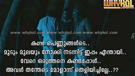 images of love failure malayalam search results for love failure dialogues malayalam