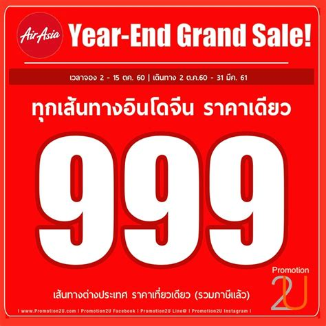 airasia year end sale โปรโมช นแอร เอเช ย 2560 บ นปลายป ม แต ค ม ท กเส นทาง