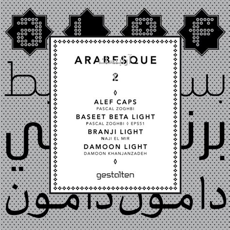 arabesque pattern font arabesque 2 graphic design from the arab world and persia