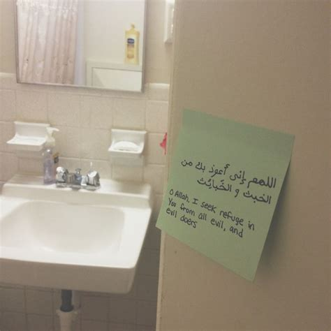 dua while entering bathroom 1705 best images about islamic quotes on pinterest forgiveness allah and alhamdulillah