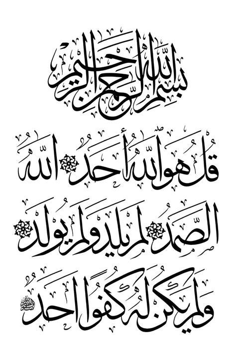 سورة الإخلاص (Görüntüler ile)   Islam hat sanatı, Arapça